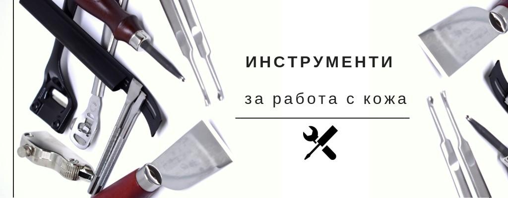 Инструменти за работа с кожа